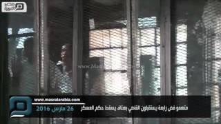 مصر العربية | متهمو فض رابعة يستقبلون القاضي بهتاف يسقط حكم العسكر