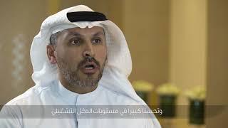 2017 Annual Review: Khaldoon Khalifa Al Mubarak