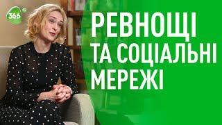 Соціальні мережі та Ревнощі у стосунках | Леся Ковальчук