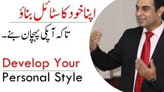 Develop Your Personal Style | Qasim Ali Shah  (In Urdu) thumbnail