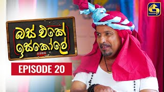 Bus Eke Iskole Episode 20 ll බස් එකේ ඉස්කෝලේ  ll 19th February 2021 Thumbnail