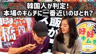 韓国人が判定!日本の市販キムチで本場の味に一番近いのは!?【日韓夫婦/日韓カップル】