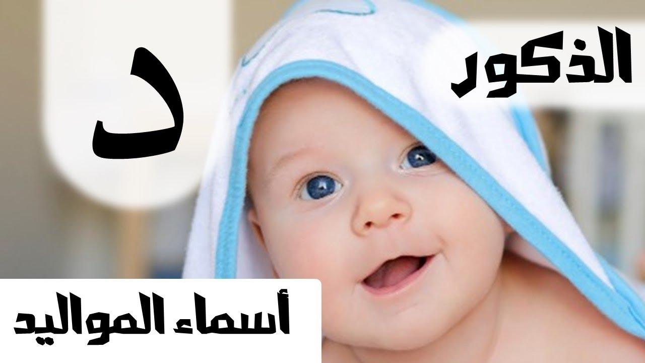 اسماء للمواليد الذكور بحرف الدال Mr Info Youtube