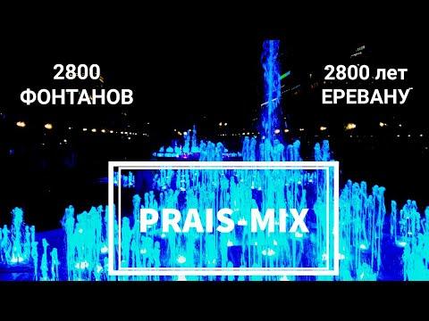 Отреставрированный парк в честь 2800-летия города Ереван. 2800 фонтанов.