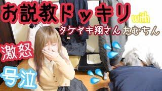 【ドッキリ】遅刻してきた歩乃華ちゃんにブチギレしたら... ほのか 検索動画 2