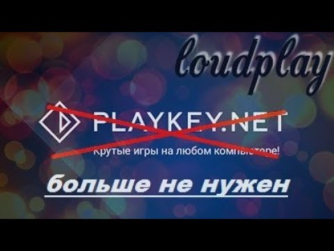 LOUDPLAY,убийца PlayKey?полный обзор
