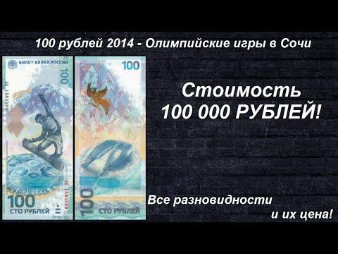 Редкие Банкноты: 100 рублей - Сочи 2014 - Все разновидности и их Цена!