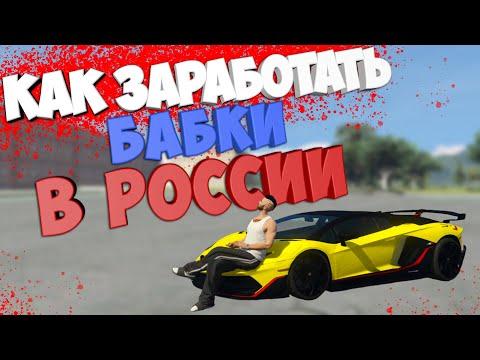 Как начать играть и развиться в России ГТА 5 РП (Radmir) | CRMP/КРМП