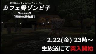 異世界バーチャルユーチューバー『カフェ野ゾンビ子』Season8予告