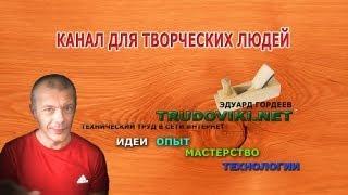 """Подпишись на канал """"ТЕХНИЧЕСКИЙ ТРУД"""""""