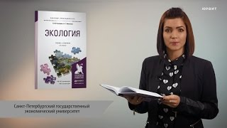 Экология, 2-е издание. Кузнецов Л.М., Николаев А.С.