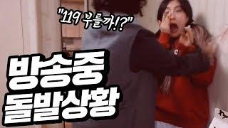 """생방송 중에 리얼 돌발상황 """"엄마 나 좀 살려줘 제발!!"""" 119 부를뻔한 아찔한 상황 ㄷㄷ  [양팡 하이라이트]"""