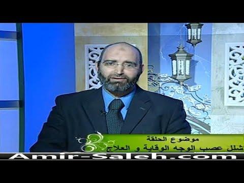 شلل عصب الوجه الوقاية والعلاج | الدكتور أمير صالح | الطب الآمن