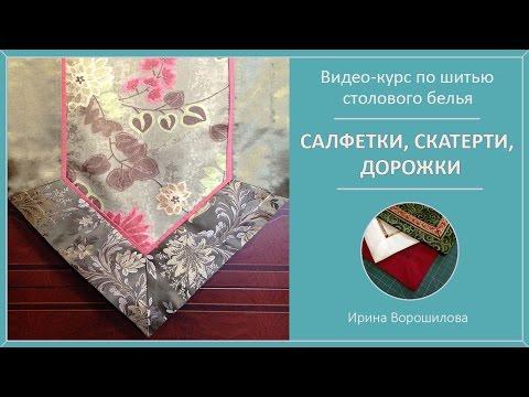 Красивый мотив для скатерти или платья