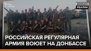 Российская регулярная армия воюет на Донбассе   «Донбасc.Реалии»