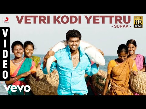 Vetri Kodi Yethu Song Lyrics From Sura