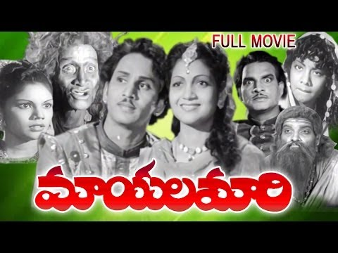 Mayalamari Full Length Telugu Movie || DVD...