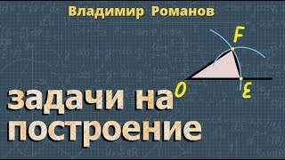 ГЕОМЕТРИЯ задачи на построение ОКРУЖНОСТЬ 7 класс Атанасян