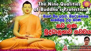 නව ගුණ බුද්ධානුභාව කවචය The Nine Qualities of Buddhas Protection