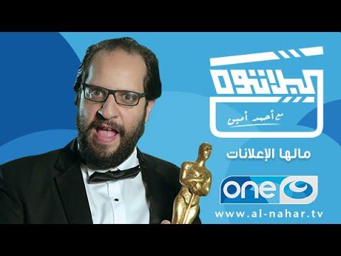 برنامج البلاتوه الحلقة الأولى 1 - مالها الأعلانات مع احمد امين HD