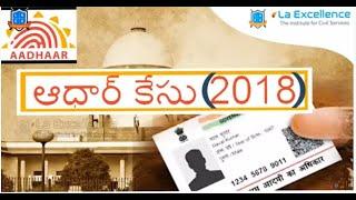 Aadhar Judgement in Telugu    11 Important Supreme Court Judgements    Mana La Excellence