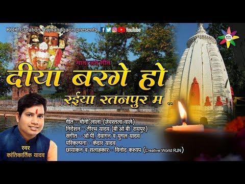 DIYA BARGE RAIYA RATANPUR MA - CG JAS GEET || Singer - Kantikartik Yadav || KOK Creation Rajnandgaon