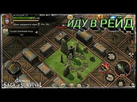ИДУ РЕЙДИТЬ ДРУГИХ ИГРОКОВ Stormfall: Saga Of Survival