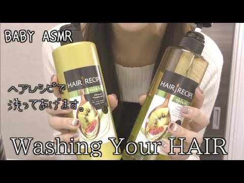 ASMR ヘアレシピであなたの髪を洗ってあげます-WASHING YOUR HAIR (personal attention)
