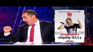 البرنامج - موسم 3 - رحله وقوف - الحلقه 1 - جزء 1