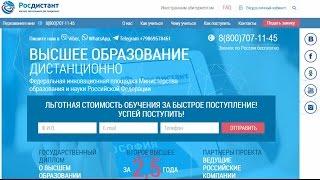 ВидеоОбзор личного кабинета Росдистант (rosdistant.ru) | Помощь студентам