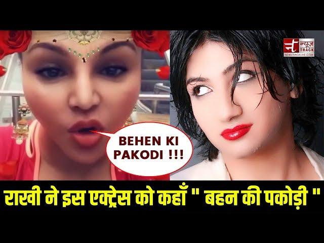 Rakhi Sawant Abuses Mahika Sharma Over Instagram Post on Condoms