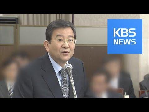 검찰, 김학의 사건 '성착취' 아닌 '성매매'로 취급 / KBS뉴스(News)