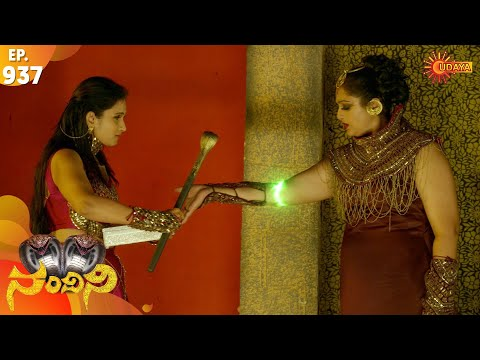 Nandini - Episode 937 | 27th March 2020 | Udaya TV Serial | Kannada Serial