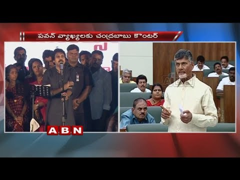 CM Chandrababu Naidu strong counter to Pawan Kalyan Comments in AP Assembly