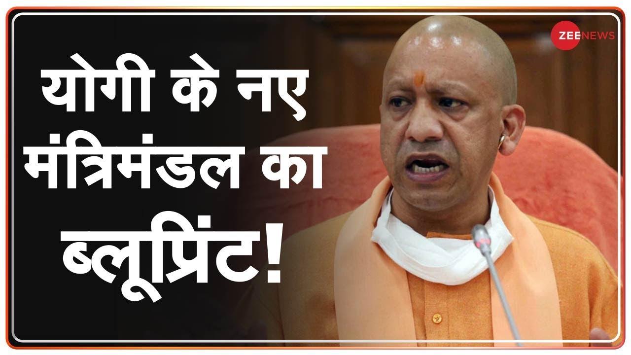 Uttar Pradesh: मंत्रिमंडल विस्तार से योगी क्या-क्या साधेंगे ? | CM Yodi Adiytanath | Latest News