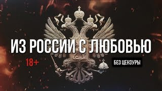 Артём Гришанов - Из России с любовью / From Russia with love  [18+]