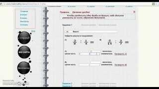 тренажер онлайн по математике 6 класс