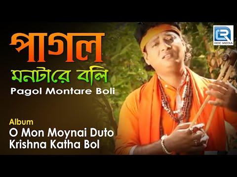 Bijoy Giti | Pagol Montare Boli | পাগল মনটারে বলি | Prantik Das | Rs Music | 2018 New Bengali Song