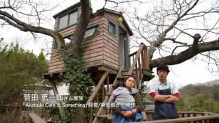 瀬戸内市移住PR動画「ココだから、できる」(ダイジェスト版)