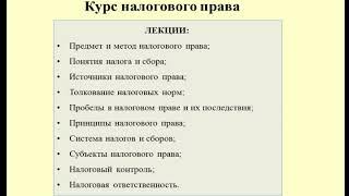 Курс лекций по налоговому праву / Course of lectures on tax law