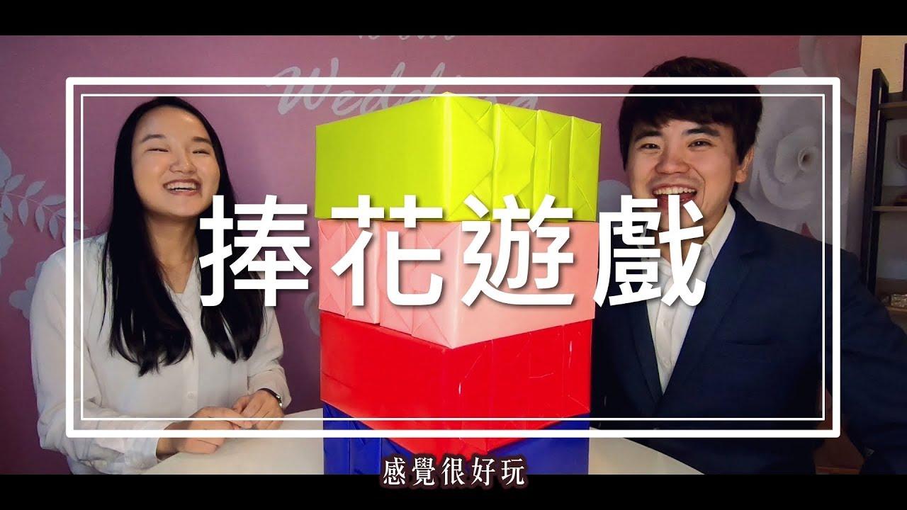 婚禮主持分享捧花遊戲特殊玩法 - YouTube