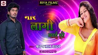 Sharavan lal yadav का हिट नया गाना - Mare Lagi Mai Ho - मारे लगी माई हो - Bhojpuri Songs 2018