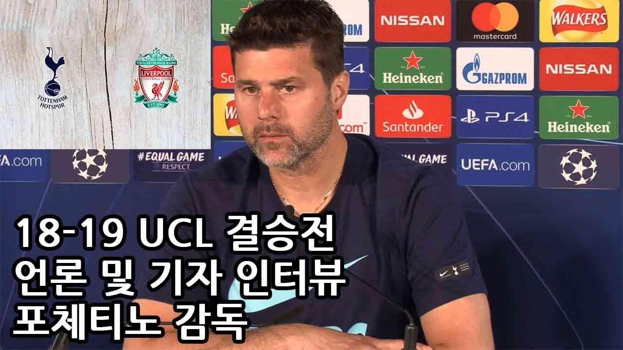 토트넘 리버풀 : 토트넘 vs 아약스… 리버풀 vs 바르사… UCL 4강 ...