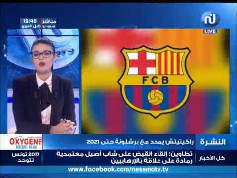جولة من الأخبار الرياضية