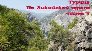 Турция По Ликийской тропе часть 1