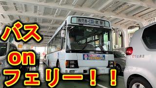 【日本唯一】フェリーに乗り込んでしまうバス路線に乗ってみた