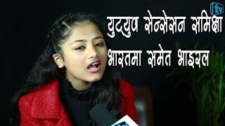 संसार भुलाउने समिक्षाको स्वर,युट्युवमा भाइरल Interview Samikshya Basnet||Nepali Viral Singer|