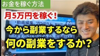 If you start a side job now, what side job do you do? [How to earn 50,000 yen per month]