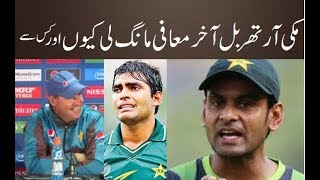Mickhy Arther Apologize Muhammad Hafeez Drop In Asia Cup 2018 hafeez Best performence vs Nz Series