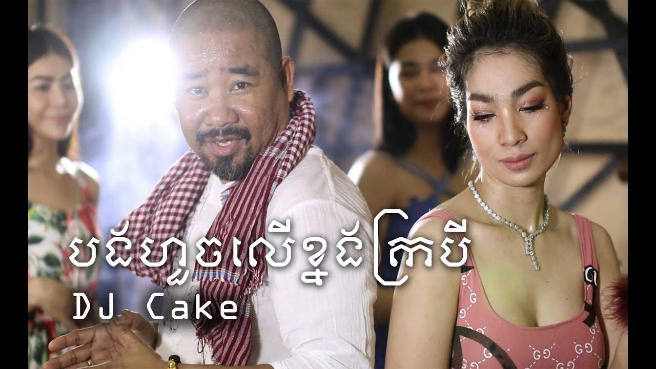 បងហួចលើខ្នងក្របី  \ DJ Cake \ bong houch ler knorng krobey Cover [ Official MV ]